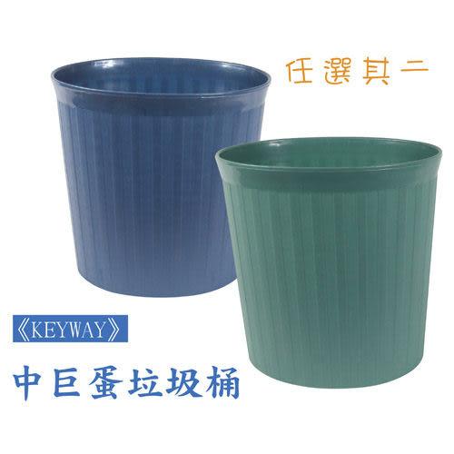 《KEYWAY》中巨蛋垃圾桶M(2入) 顏色任選