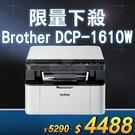 【限量下殺30台】Brother DCP...