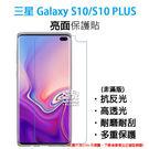 【飛兒】衝評價!三星 Galaxy S10/S10 Plus 保護貼 亮面 高透光 耐磨 耐刮 保護膜198