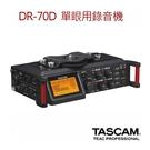 【EC數位】TASCAM 達斯冠 DR-70D 4軌 單眼用錄音機 高音質 專業 數位 收音 雙卡 拍片 攝影 錄影