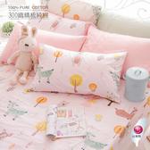 標準雙人床包美式枕套三件組 【不含被套】【 DR920 小森林 粉 】100% 300織精梳純棉 OLIVIA