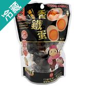 福記香鐵蛋-雞蛋6粒150g【愛買冷藏】