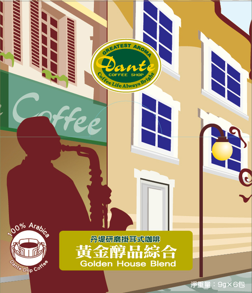 黃金醇品綜合 掛耳咖啡 Drip Coffee--Golden House Blend