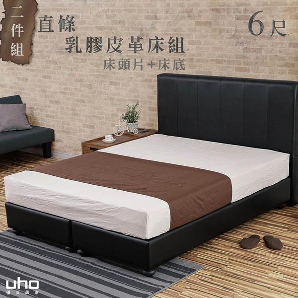 床組【UHO】柏克萊-黑條紋乳膠皮革二件組(床頭片+床底)-6尺雙人加大