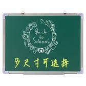 小黑板書板掛式家用教學兒童粉筆黑板墻涂鴉繪畫綠板白板磁性寫字板WY【店慶優惠限時八折】