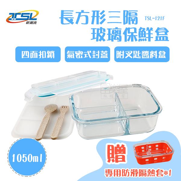 【富樂屋】三隔玻璃保鮮盒(附叉匙醬料盒) TSL-121F