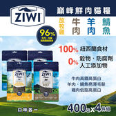 【毛麻吉寵物舖】ZiwiPeak巔峰 96%鮮肉貓糧-四口味各一(400g) (牛/雞/羊/鯖魚羊肉) 生食/貓飼料/無穀