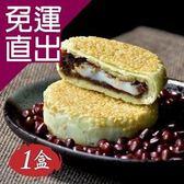 紅豆食府PU. 小燒餅蜜紅豆Q餅禮盒(6顆/盒) YB2018006【免運直出】