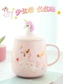 可愛水杯子陶瓷帶蓋勺馬克杯家用少女學生情侶正韓燕麥早餐咖啡杯 艾莎