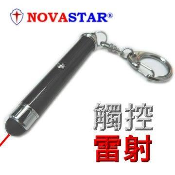NOVASTAR-NS350B 高感度3合一觸控雷射鑰鎖圈