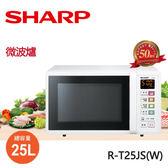 SHARP夏普 25L 微電腦微波爐 R-T25JS(W)