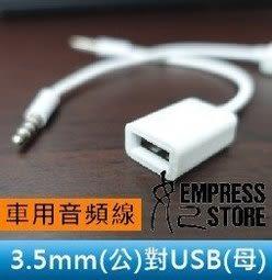 【妃航】車用 AUX USB 母 轉 3.5mm 公 音源線/轉接線/轉換線/轉接頭 DVD/CD/MP3
