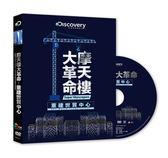 摩天樓大革命:重建世貿中心DVD