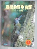 【書寶二手書T1/動植物_PDP】台灣的野生鳥類(一)留鳥_民73_附殼