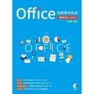 Office商務實作指南(適用Offic...