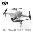 送128G高速記憶卡 3C LiFe 大疆 DJI MAVIC AIR 2 摺疊航拍機 單機版 (聯強公司貨)