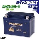 【DYNAVOLT 藍騎士】MG14ZS-C 奈米膠體電池/電瓶