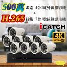 高雄/台南/屏東監視器 可取 套餐 H.265 16路主機 監視器主機+500萬400萬畫素 管型紅外線攝影機*9