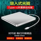 type-c蘋果MacBookPro Air筆記本電腦外置光驅盒外接DVD刻錄機USB 晴天時尚