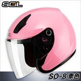 【SOL SO-8 素色 草莓粉 安全帽】雙D扣、內襯全可拆、加贈好禮,現貨+預購
