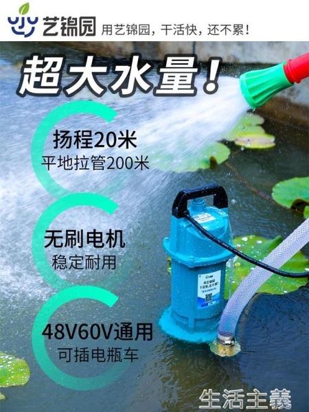 水泵 水泵農用灌溉直流潛水泵電動車48v60v高揚程抽水泵無刷電瓶抽水機 MKS生活主義