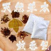 【味旅嚴選】|蚊香包|漢方草本
