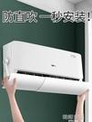 空調擋風板防直吹防風出風口遮風罩壁掛式通用月子冷氣導風板BR型 【優樂美】