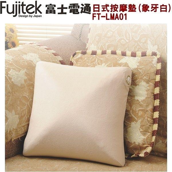 【富士電通】日式按摩墊/高級絨布/溫熱按摩(象牙白)FT-LMA01
