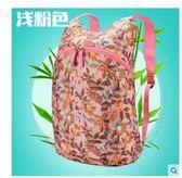 戶外雙肩包男女款收納折疊超輕運動旅行背包LYH2114【大尺碼女王】