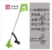 家樂美充電式電動割草機打草機神器家用除草機小型多 草坪機QM 『美優小屋』