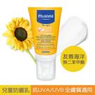 Mustela慕之恬廊 高效性兒童防曬乳SPF50+(40ml)~新包裝【六甲媽咪】