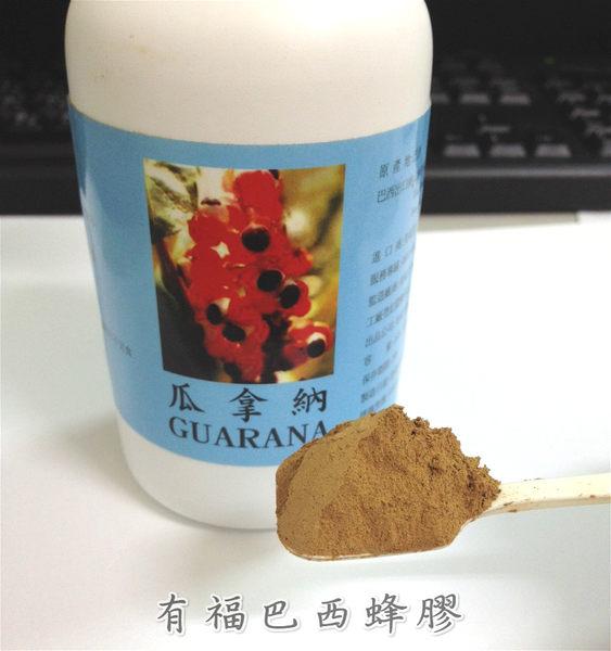 有福 巴西瓜拿納粉 150克 1罐 巴西果王