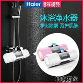 净水器 海爾淋浴凈水器沐浴花灑過濾器洗澡除氯過濾器凈化器濾水器HS-01 igo 城市玩家