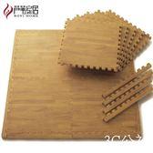 泡沫地墊木紋拼接墊子兒童拼接地板墊60x60家用防滑爬爬行墊地毯igo  3C公社