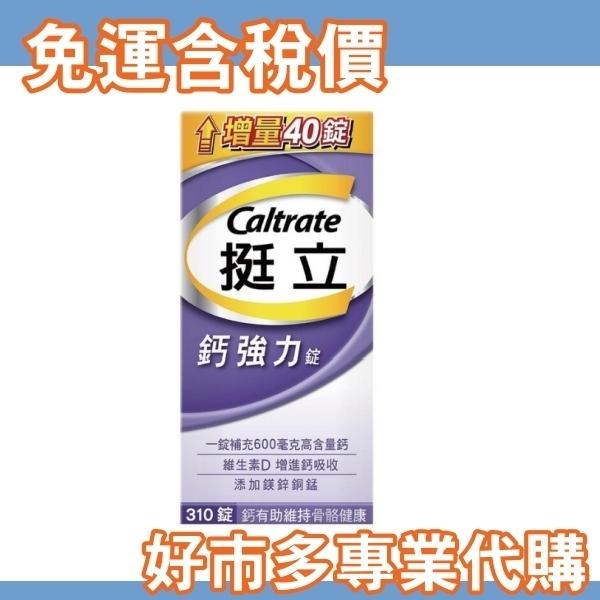 【免運費】含稅開發票 【好市多專業代購】 Caltrate 挺立鈣強力錠 310錠 綜合維他命