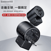 Baseus倍思 旋轉式全球通用旅行充電頭 美/澳/歐/英轉換頭 轉接插座旅充 多國萬用插座