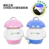 捕蚊之家 USB型LED環保滅蚊器 一入 顏色隨機 CJ661捕蚊燈 戶外 露營【PQ 美妝】