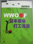 【書寶二手書T4/旅遊_LOO】WWOOF日本農場打工慢遊_洪正佳