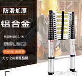 加厚竹節升降伸縮梯收縮梯家用梯鋁梯便攜一字梯閣樓直梯工程單梯    color shopYYP