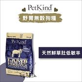 PetKind野胃〔鮮草肚低敏羊無穀全犬小顆粒,25磅,加拿大製〕