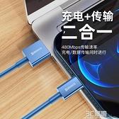 傳輸線 倍思適用蘋果數據線iPhoneXr快充蘋果11充電線器12promax 3C優購