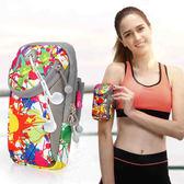 跑步手機臂包男女運動裝備健身臂袋蘋果6plus男女手腕包臂帶臂袋  雙12八七折