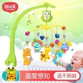 床鈴新生嬰兒寶寶床頭鈴0-1歲3-6-12個月音樂旋轉搖鈴益智玩具【快速出貨八折下殺】