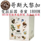 【CoffeeBreaks】哥斯大黎加 塔拉珠 唐奧斯卡處理廠 斐菈莊園 1800M 黃蜜(10gx10包入)