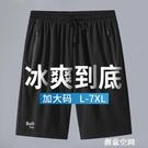 大碼五分褲男短褲寬松中褲夏季冰絲休閒運動沙灘褲薄款5分速干褲 創意新品