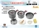   MyRack   AOTU 鋁合金氧化鍋具組4-5人 戶外廚具 家用爐具 AL500-2 戶外休閒廚具