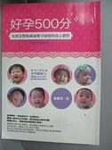 【書寶二手書T7/保健_GLR】好孕500分:吳寶芬教你調養懷孕前後的身心體質_吳寶芬
