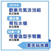 夏天玩水趣【INTEX】歡樂充氣泳池組 (隨機)+【戲水趣】背包水槍(隨機)+【玩樂一夏】造型手臂圈