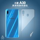 三星 A30 SM-A305 背膜 似包膜 爽滑 背貼 保護貼 手機膜 透明 背面保貼 手機貼 保護膜 軟膜