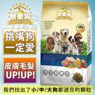 【培菓平價寵物網】《快樂狗》羊肉高嗜口皮...
